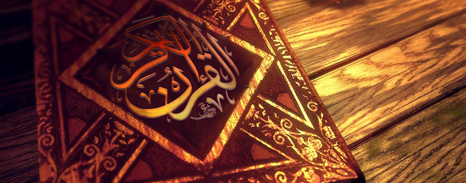 Learn the Holy Quran Online with Tajweed