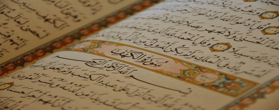 Memorize the Quran ONline