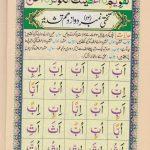 qaida online noorani qaida for kids Online Noorani Qaida for kids 23 150x150