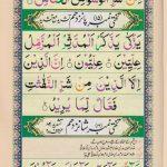 qaida online noorani qaida for kids Online Noorani Qaida for kids 28 150x150